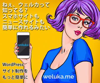 WordPress(ワードプレス)国産サイトビルダー weluka(ウェルカ)