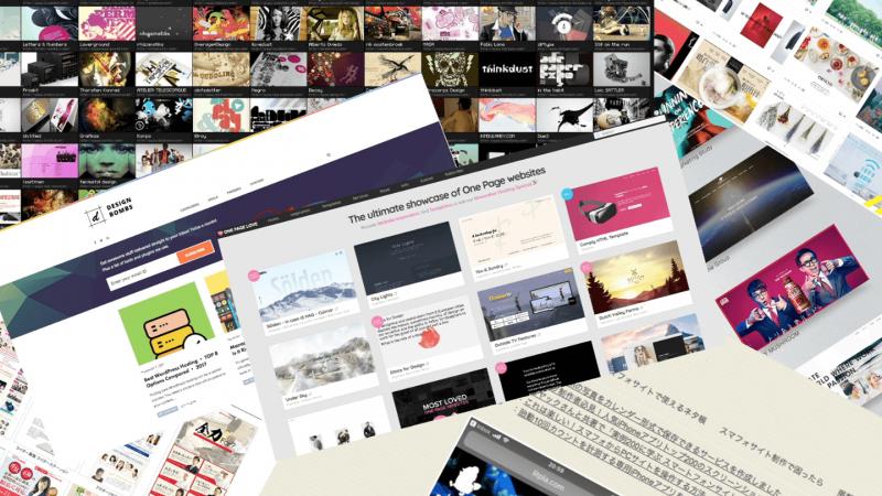 Webデザイナー必見!ギャラリーサイト10選