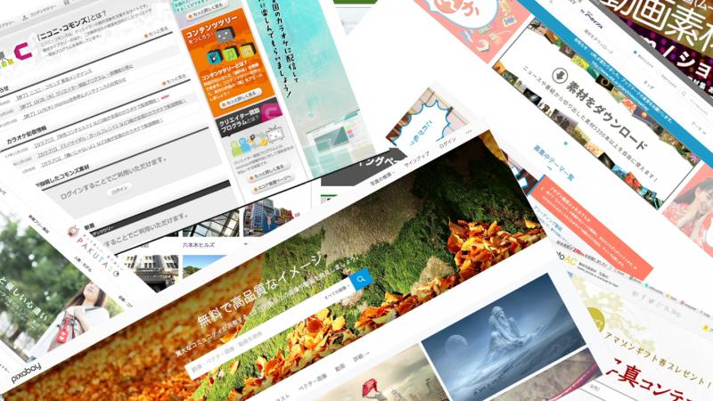 Webサイト制作にかかせない!フリー素材が集まるサイト10選