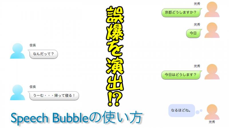 吹き出し形式で会話風のコンテンツが作れるWordPressプラグイン『Speech Bubble』