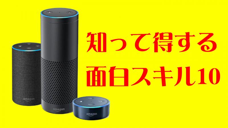 Amazon Echo | Alexa 知って得する面白スキル10選